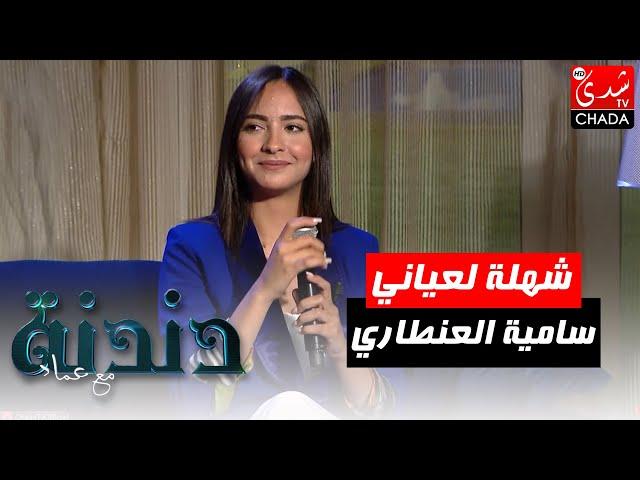 شهلة لعياني بصوت الفنانة سامية العنطاري في برنامج دندنة مع عماد النتيفي