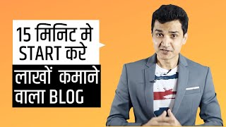 How to Start a  Blog with WordPress in Just 15 Minutes (Earn $1000 PM)
