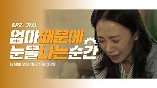 [감동영상] 엄마때문에 눈물나는 순간 [세상에 없던 하루, 5월32일] EP02 가시