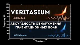 Veritasium: Абсурдность обнаружения гравитационных волн
