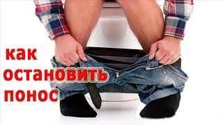видео Лечение диареи в домашних условиях