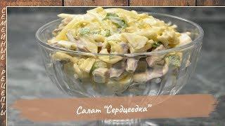Салат СЕРДЦЕЕДКА – вкусный и сытный рецепт салата из сердца на праздничный стол [Семейные рецепты]