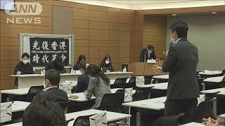 対中国で与野党タッグ 香港問題に超党派の議連設立(20/07/29) - YouTube