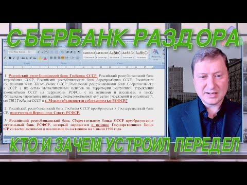 Именитов: Сбербанк раздора, кто и зачем устроил передел