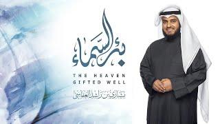 بئر السماء | مشاري راشد العفاسي - Be'r Alsama' | Mishari Rashed Alafasy