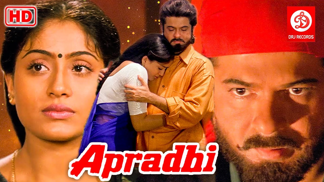 Apradhi (अपराधी) - Bollywood Hindi Action Movies | Anil Kapoor, Chunky Pandey & Shilpa Shirodkar