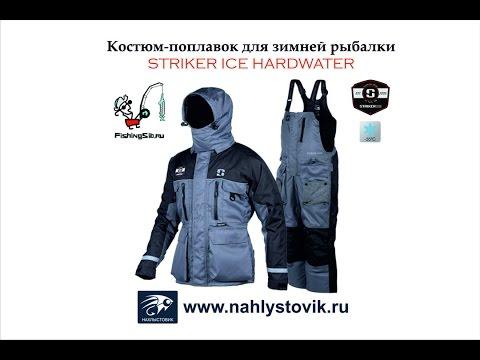 костюмы поплавки для зимней рыбалки из швеции