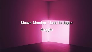 Shawn Mendes - Lost In Japan مترجمة