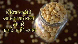 विविध डाळींचे शरीरावर होणारे फायदे आणि उपाय   Lentil health benefit in marathi