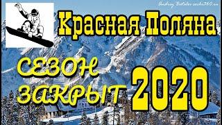 Роза Хутор Газпром Лаура Закрытие горнолыжного сезона 19 20