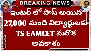 Ts Inter supply & debar 27000 students Eamcet Counciling Today || Inter supply all pass Eamcet news