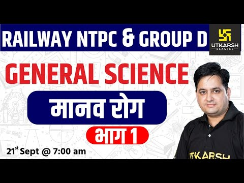 Human Disease #1 | General Science | Railway NTPC & Group D Special Classes | By Prakash Sir