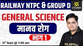 General Science | Human disease #1 | Railway NTPC & Group D Special Classes | By Prakash Sir
