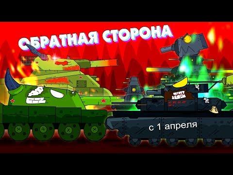Обратная сторона монстров - Мультики про танки