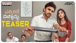 Evvarikee Cheppoddu Teaser || Rakesh Varre, Gargeyi Yellapragada