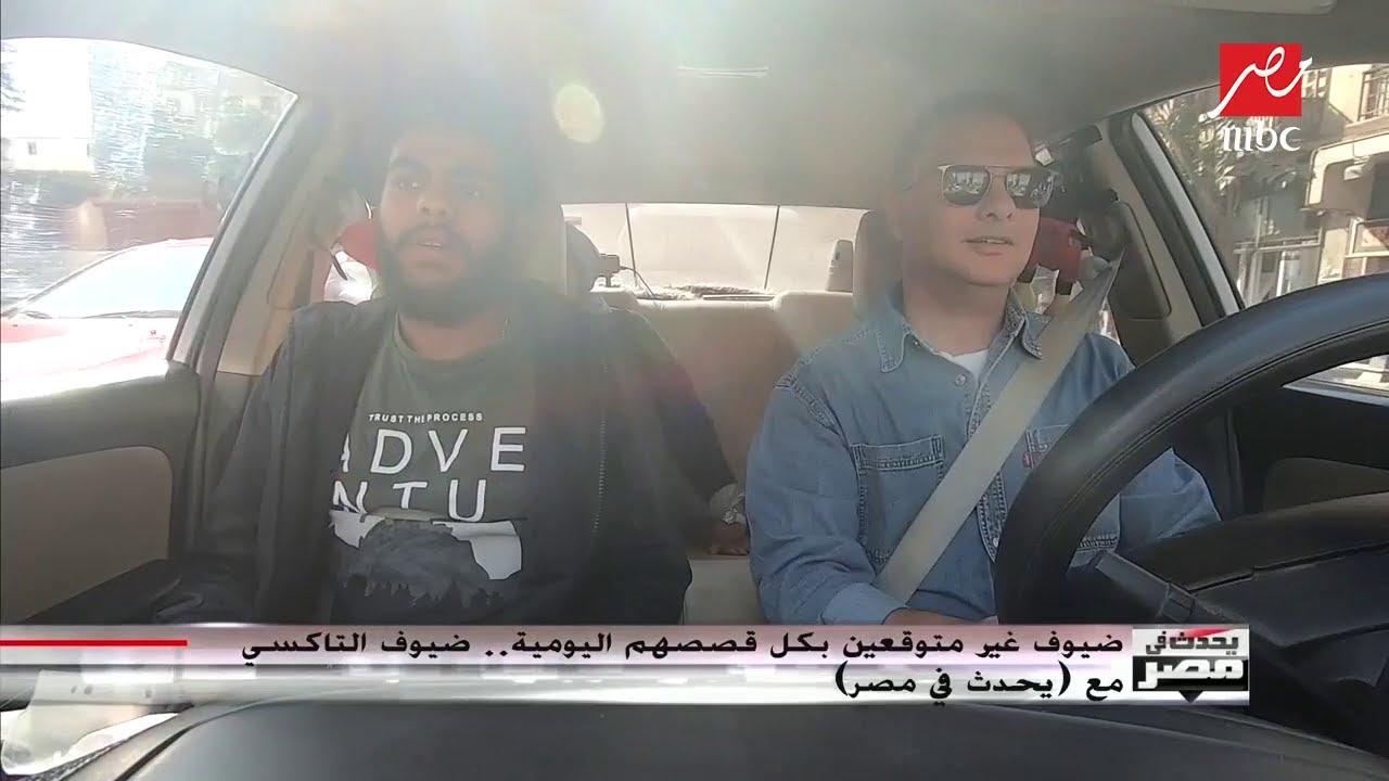 داخل تاكسي (يحدث في مصر).. ضيوف غير متوقعين يروون قصصهم اليومية