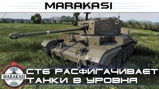 СТ6 расфигачивает танки 8 уровня, получил сверх редкую медаль World of Tanks