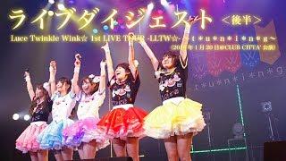 Luce Twinkle Wink☆ - ラブ×タイムソルジャー ~未来と君を行き交う戦士~