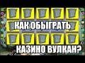 РЕЗИДЕНТ ДАЛ БАБЛА! КАК ИГРАТЬ В ИГРОВОЙ АВТОМАТ обыграть казино вулкан онлайн