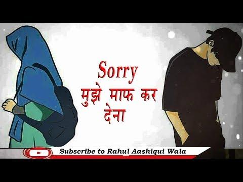 Sorry Mujhe Maf Kar Dena || Sad Status || Rahul Aashiqui Wala