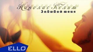 Николас Кельм - Забывай меня / ELLO UP^ /
