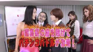 銀玉遊戯 パチンコクイーン・七瀬3 編集長争奪パチンコバトル!