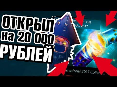 НОВЫЙ СУНДУК В ДОТЕ 2 THE INTERNATIONAL 2017 COLLECTOR`s CACHE ПАТЧ 7.07 | РАЗЫГРЫВАЮ 15 СЭТОВ