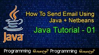 كيفية إرسال البريد الإلكتروني باستخدام جافا + Netbeans