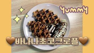 바나나초코크로플 | 자취생 크로플 만들기 | 키친플라워…