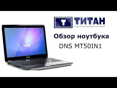 Обзор ноутбука DNS MT50IN1 Intel Core I5
