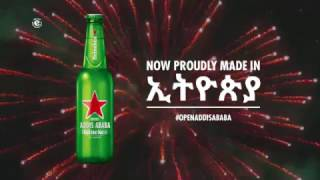 Now proudly made in ኢትዮጵያ