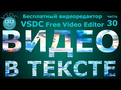 Эффект Видео в тексте. Бесплатный видеоредактор VSDC Free Video Editor