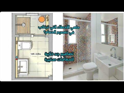 تصميم حمامات المقاسات الصحيحة لتوزيع دورات المياه أفكار للحمامات الضيقة حمامات مودرن حمام صغير مساحة Youtube