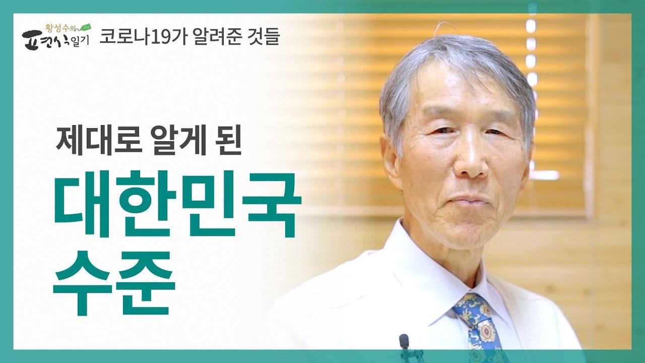 [자막] 코로나19가 알려준 것들, 대한민국의 수준을 알게 되었습니다