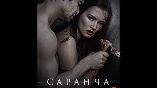 Саранча (2014) / трейлер HD
