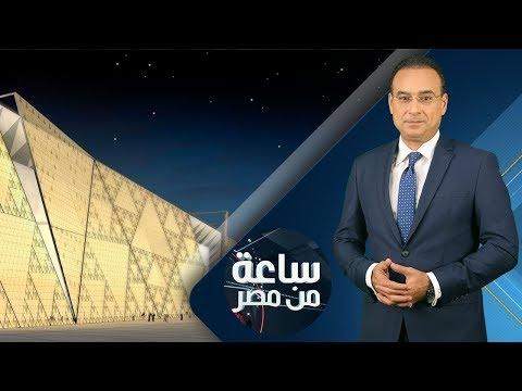 برنامج ساعة من مصر | جولة داخل المتحف المصري الكبير | حلقة 2018.09.03
