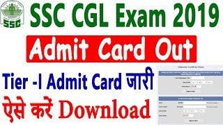 SSC CGL Admit Card 2019 | SSC CGL Tier - I Admit Card Out | Download CGL Admit Card 2019 Now