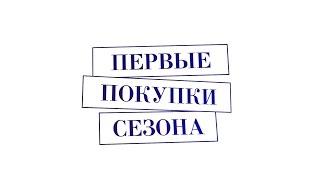 видео Верхняя одежда: весна 2016 не за горами!