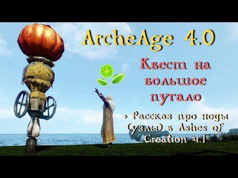 ArcheAge 4.0. Квест на большое пугало / тыквенную голову. Рассказ про ноды Ashes of Creation ч.1