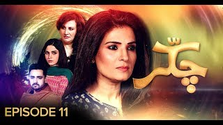 Chakkar Episode 11 | Pakistani Drama | 12th February 2019 | BOL Entertainment