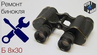 Ta'mirlash durbin B 8x30 ( eyepiece hamda moy almashtirish) durbin ta'mirlash B / 8x30 SSSR