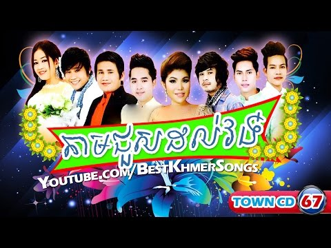 TOWN CD 67 | Happy Khmer New Year 2015 Song | Best Khmer Songs | New Khmer Song