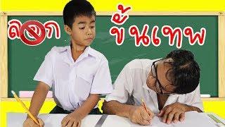 10 วิธีลอกการบ้าน !!! ห้องเรียนหรรษา  EP.2   !!! น้องต้นน้ำ