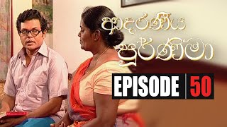 Adaraniya Purnima | Episode 50 ( ආදරණීය පූර්ණිමා ) Thumbnail