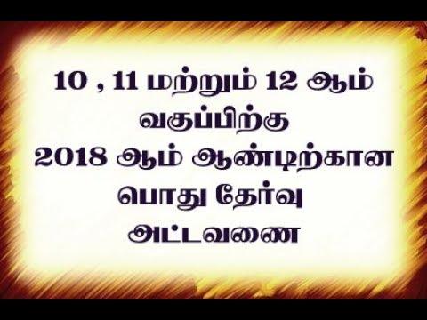 TN Tamil Nadu 10th, 11th, 12th Public Exam Time Table 2017 - 2018