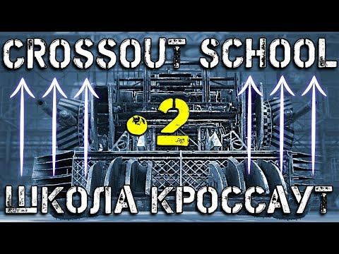 ШКОЛА Crossout • 2 [v 0.8.25]