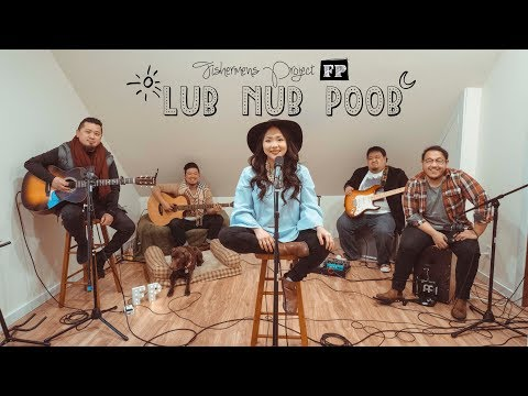 Fishermen's Project - Lub Nub Poob (Jeff & Cicily Remake) [Lyric Video]