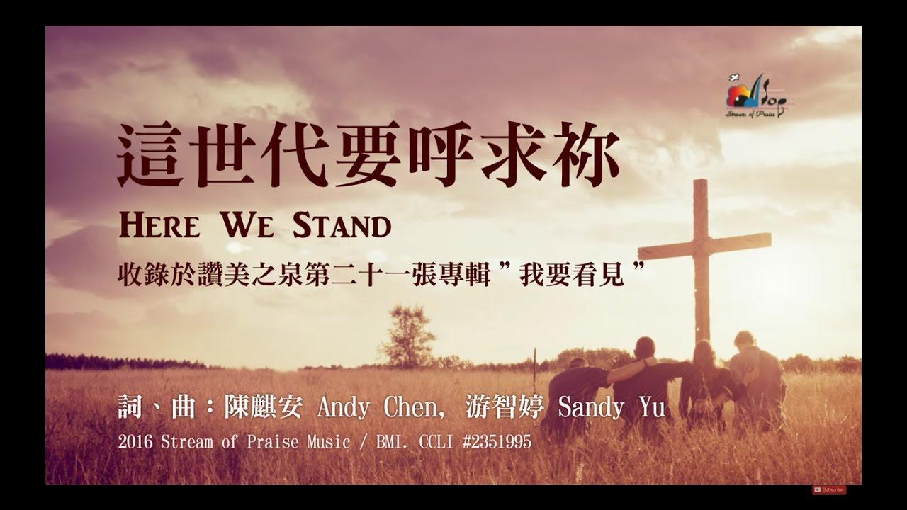 這世代要呼求祢 Here We Stand 敬拜MV - 讚美之泉敬拜讚美專輯(21) 我要看見