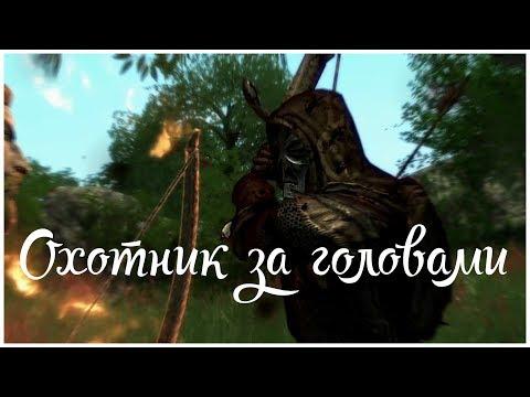 Вопрос: Как избавиться от охотников за головами в игре Скайрим?