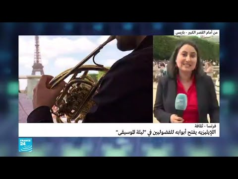 فرنسا: نحو 6 آلاف حفل موسيقي في ليلة واحدة بمناسبة عيد الموسيقى  - نشر قبل 3 ساعة